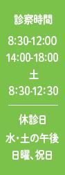 診療時間 8:30-12:00 14:00-18:00 土 8:30-12:30 休診日 水・土の午後日曜、祝日